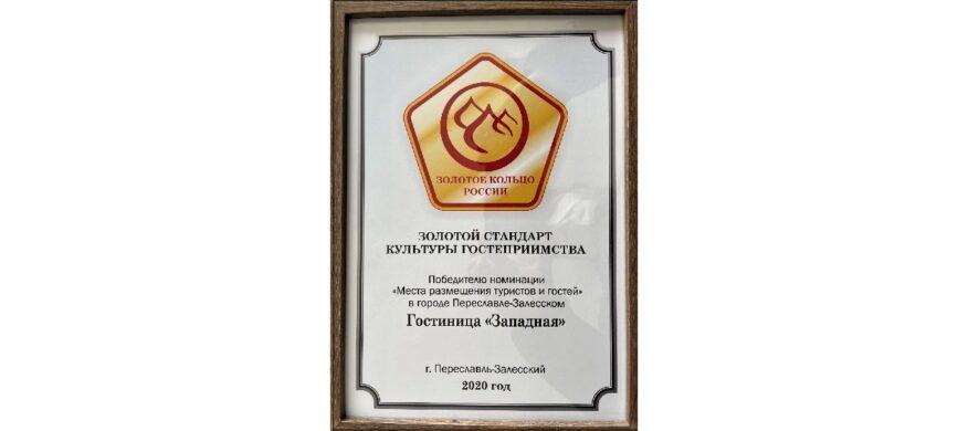 Notre hôtel est le lauréat de la nomination «Hébergement pour les touristes et les hôtes»
